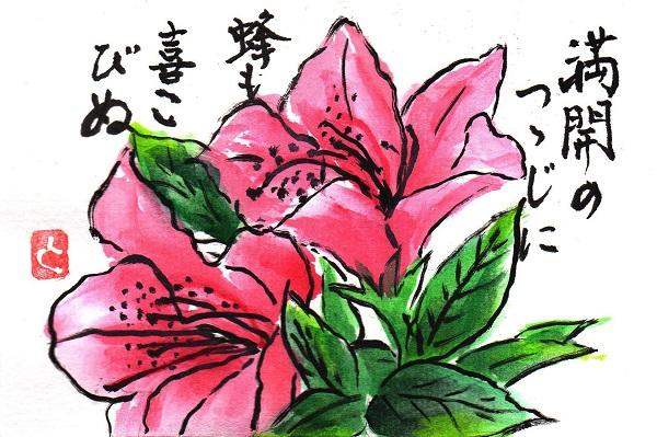 tsutsuji170508.jpg